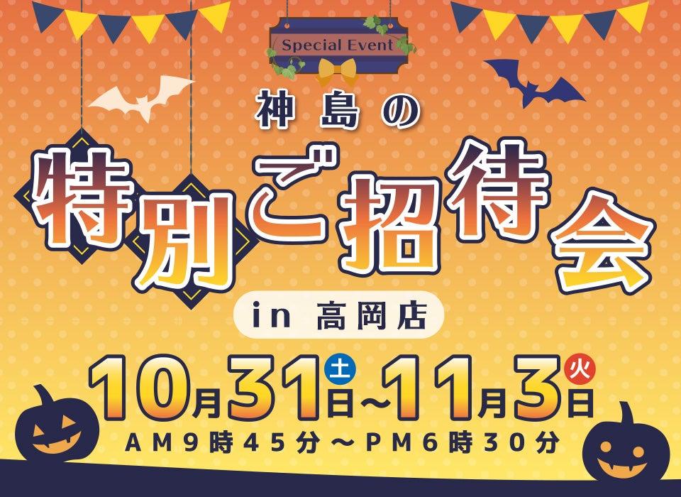 神島の特別ご招待会in高岡店