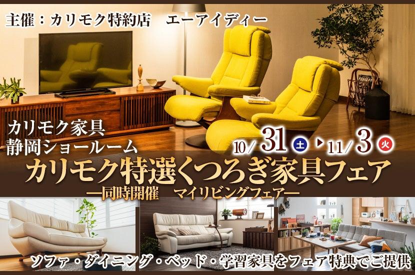 カリモク特選くつろぎ家具フェア―同時開催 マイリビングフェア―