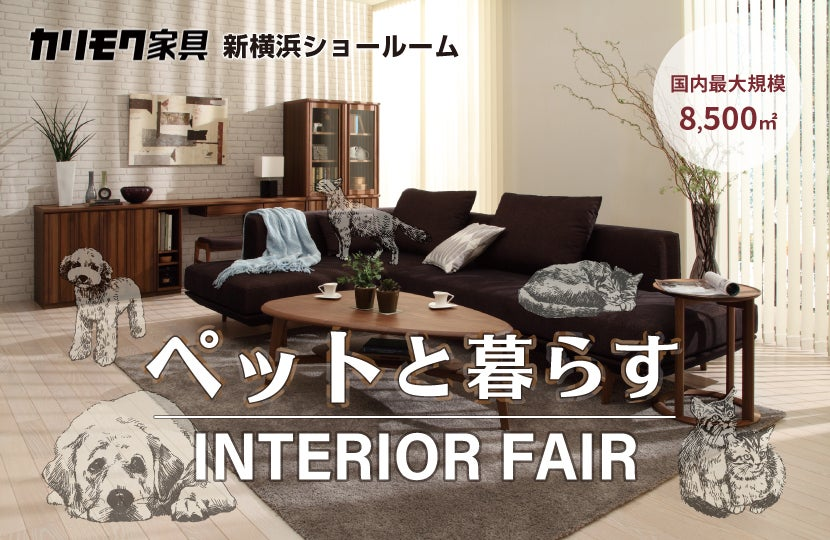 カリモク家具 ペットと暮らすインテリアフェアin新横浜