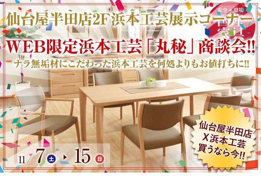 WEB限定浜本工芸「丸秘」商談会!!