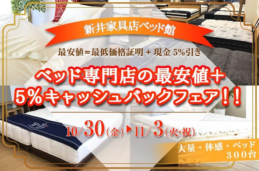 ベッド専門店の最安値+5%キャッシュバックフェア!!