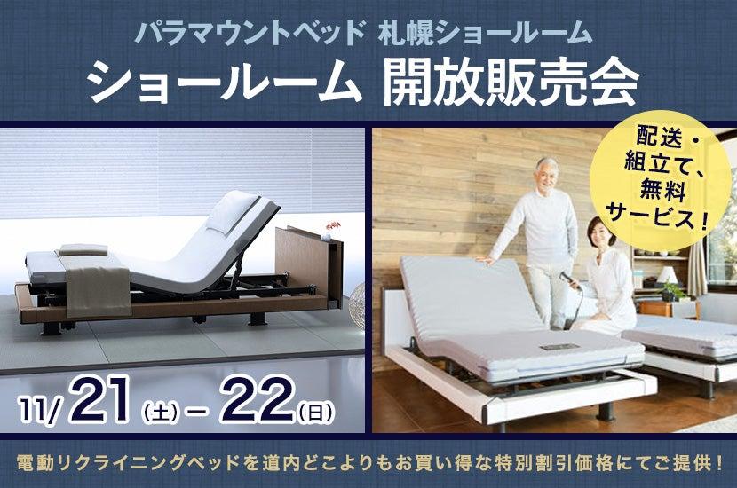 パラマウントベッド札幌ショールーム  開放販売会