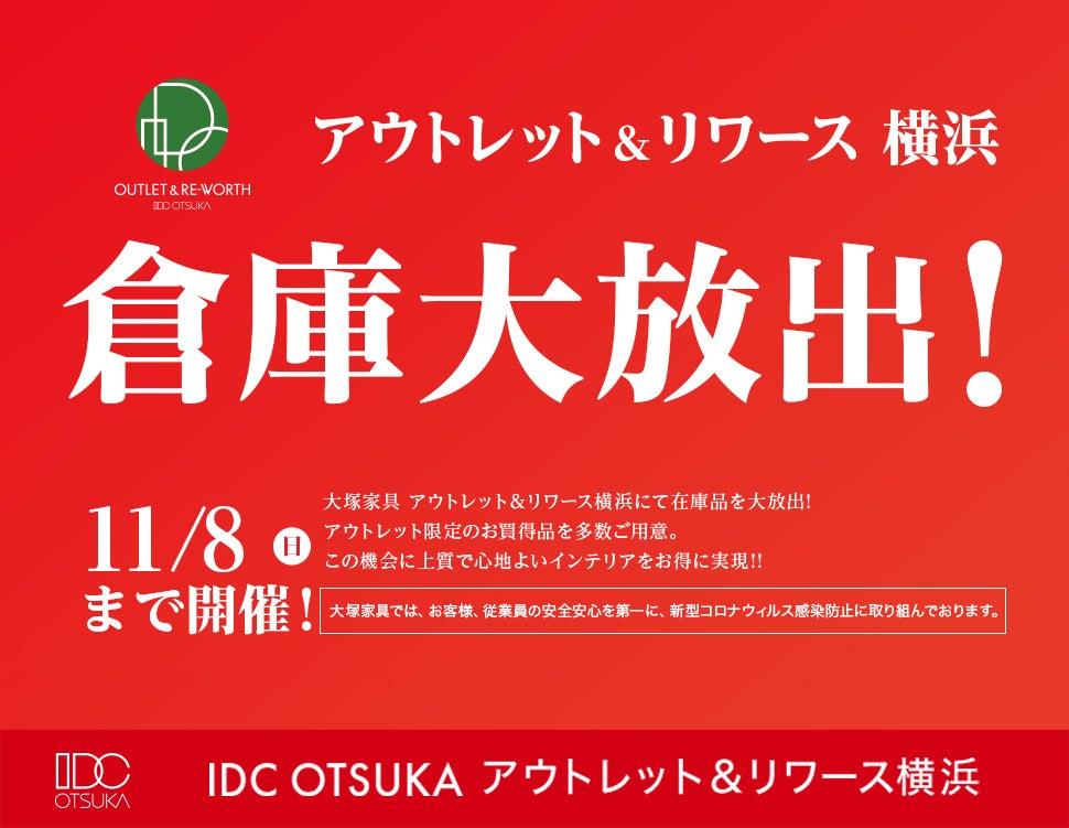 IDC OTSUKA アウトレット&リワース横浜「アウトレット&リワース 在庫大放出!」