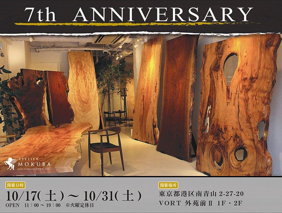 7周年記念フェア