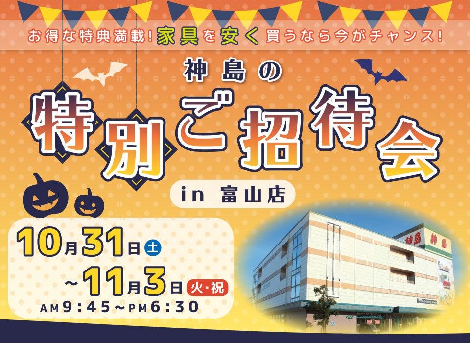 神島の特別ご招待会in富山店