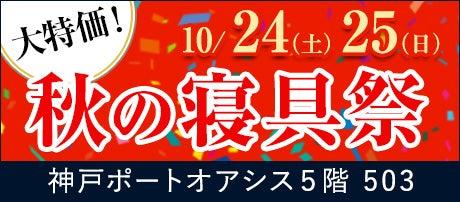 西川ふとん 秋の寝具祭 in 神戸