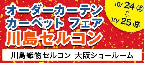 大阪オーダーカーテンカーペットフェア 川島セルコン