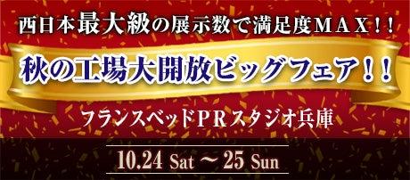 PRスタジオ兵庫  秋の工場大開放ビッグフェア!!