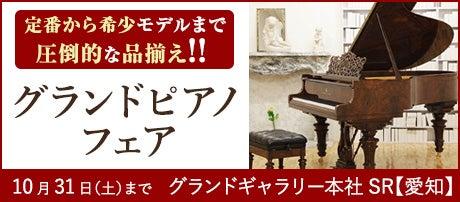 グランドピアノフェア