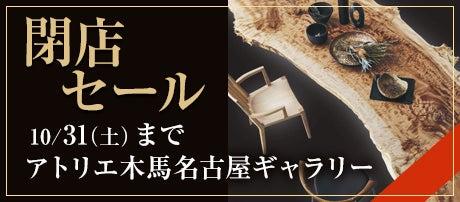 アトリエ木馬名古屋ギャラリー 閉店セール