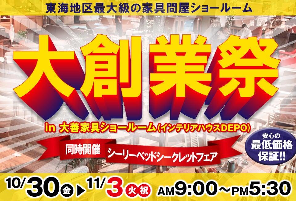 大創業祭~同時開催 シーリーベッドシークレットフェア~