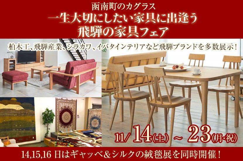 一生大切にしたい家具に出逢う 飛騨の家具フェア