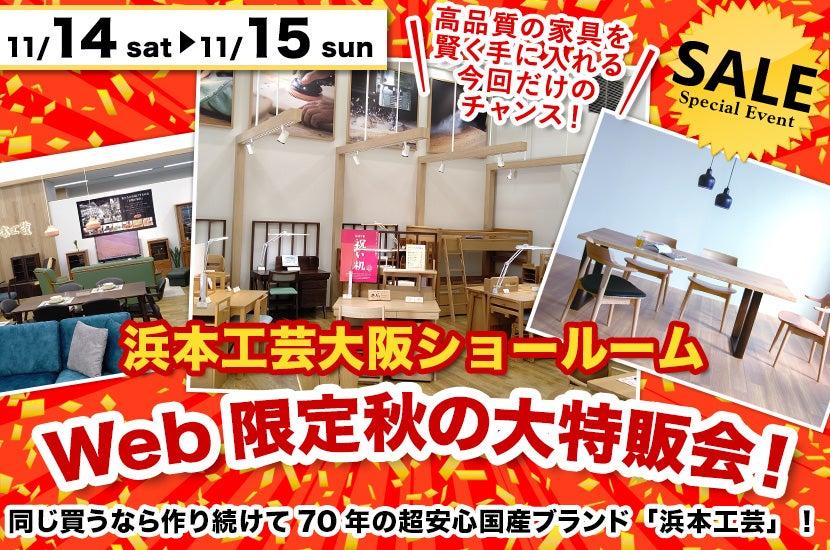 浜本工芸大阪ショールームWeb限定秋の大特販会!