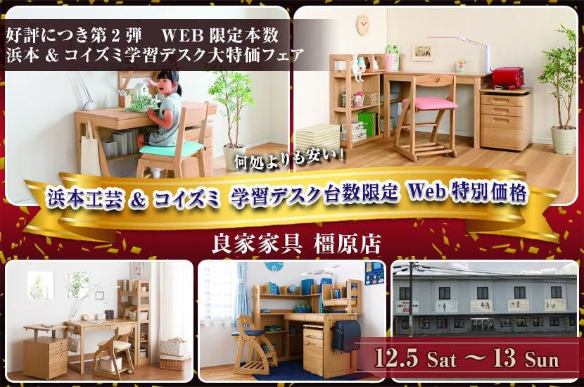 浜本工芸 & コイズミ 学習デスク台数限定 Web特別価格