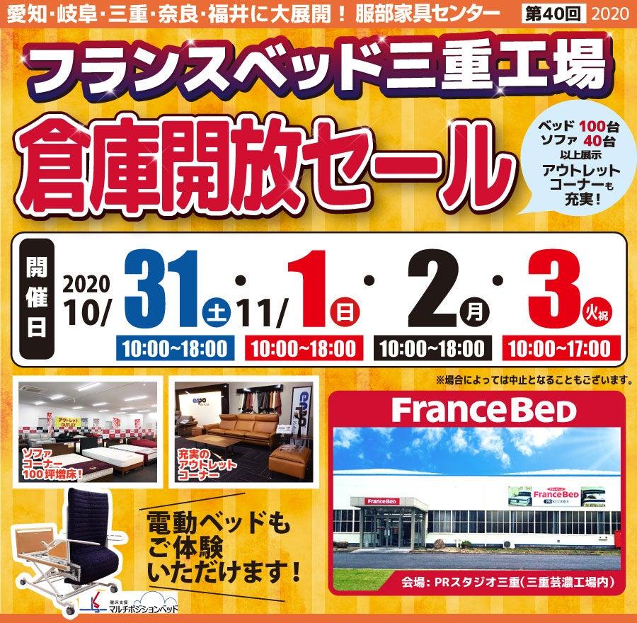 フランスベッド三重工場 倉庫開放セール