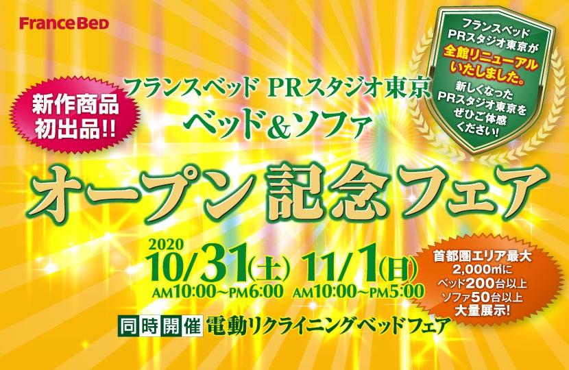 フランスベッド ベッド&ソファオープン記念フェアinPRスタジオ東京
