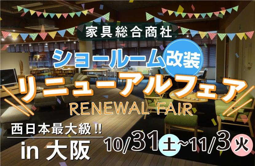 西日本最大級!家具総合商社 ショールーム改装リニューアルフェアin大阪