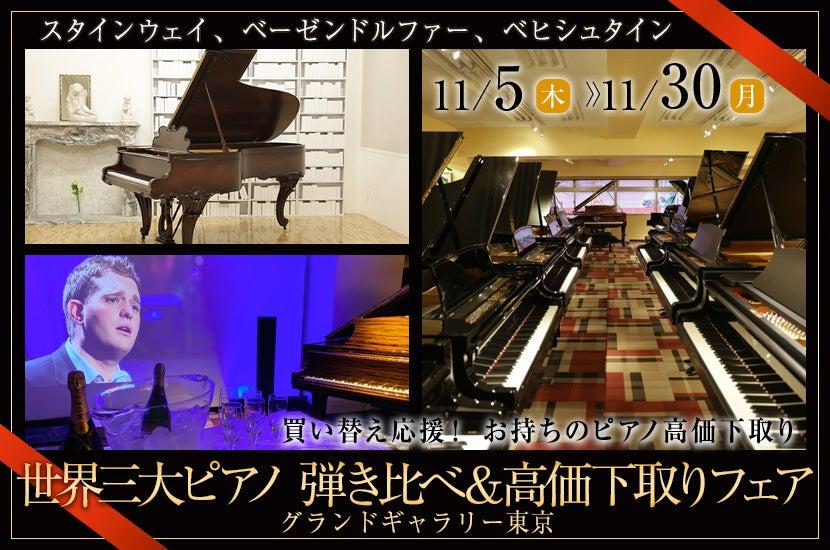世界三大ピアノ 弾き比べ&高価下取りフェア