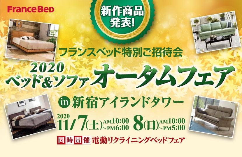フランスベッド ベッド&ソファオータムフェアin新宿アイランドタワー