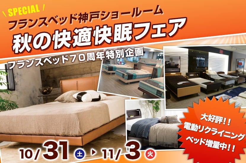 フランスベッド神戸ショールーム 秋の快適快眠フェア