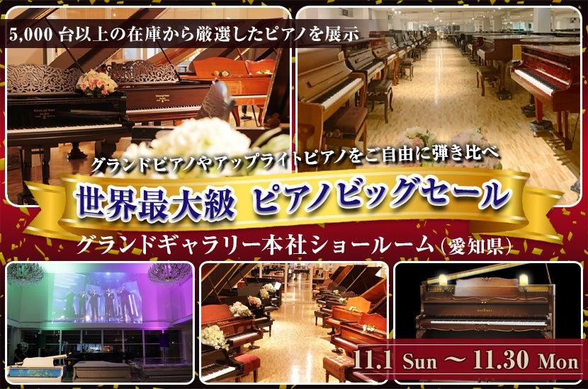 世界最大級  ピアノビッグセール