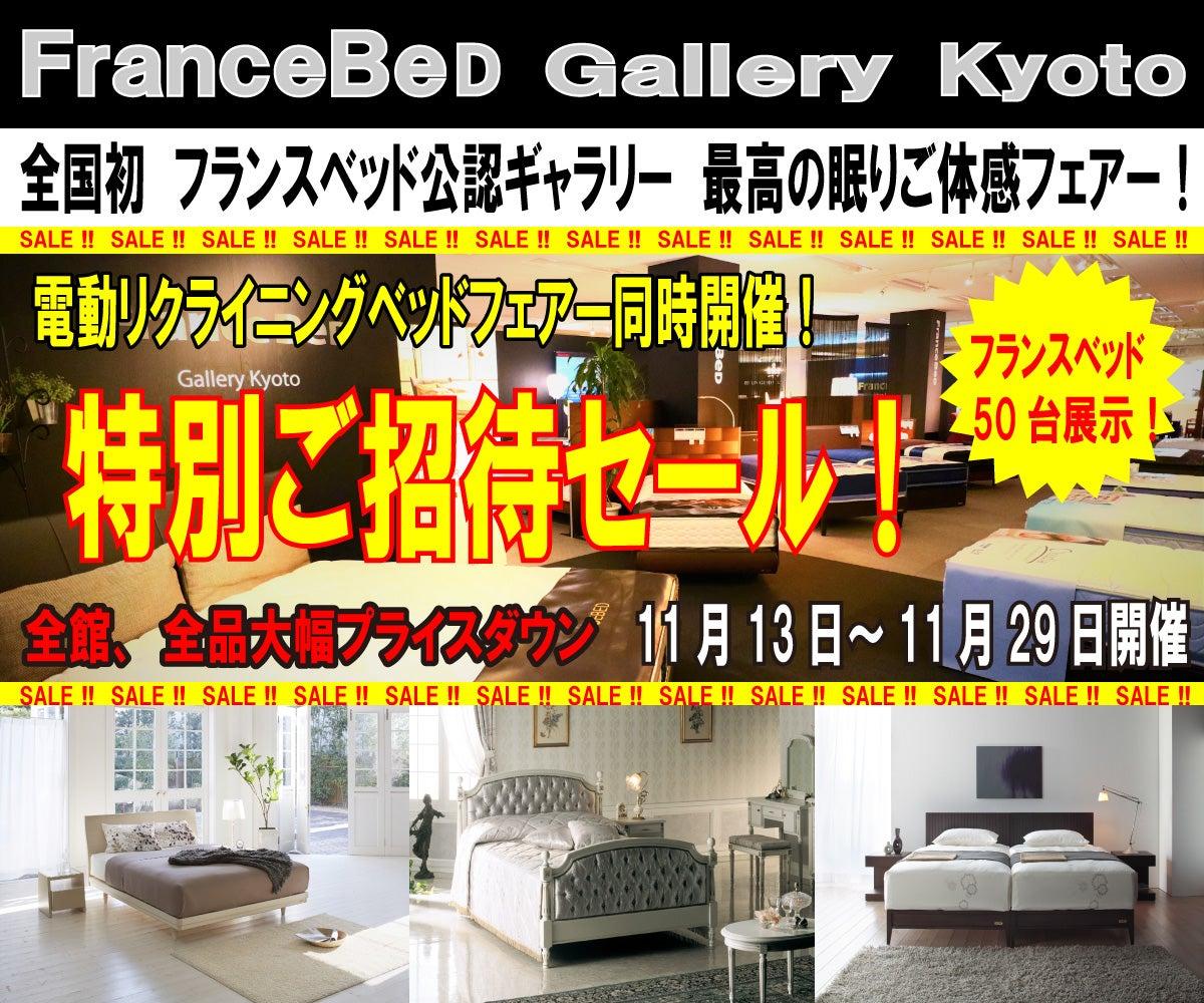 フランスベッド ギャラリー京都 特別ご招待セール!