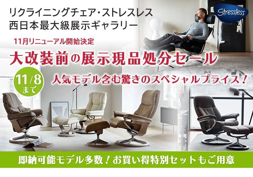 大改装前のストレスレス展示現品処分セール