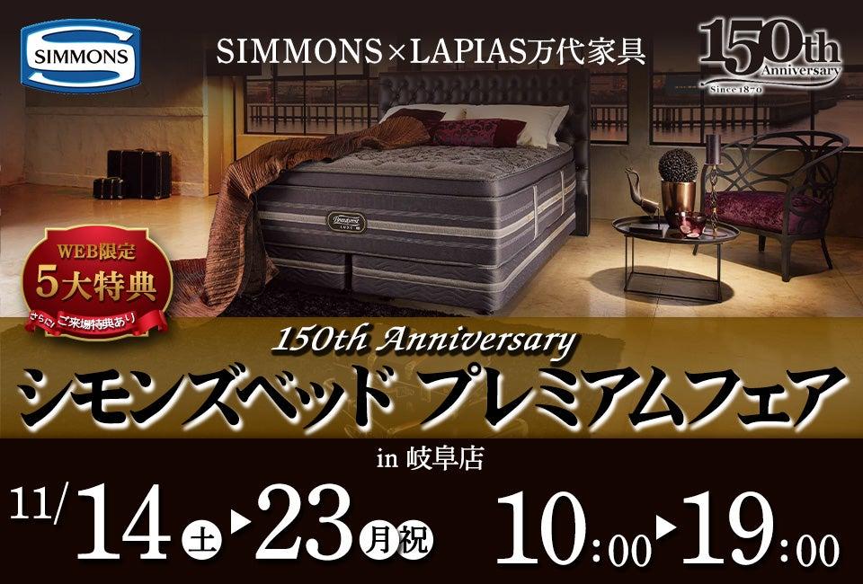 シモンズベッド創業150周年記念プレミアムフェア in 岐阜店