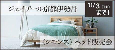 ジェイアール京都伊勢丹 〈シモンズ〉ベッド販売会