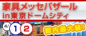家具メッセ大バザール 東京ドームシティ