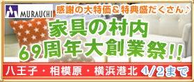 創業69周年 村内ファニチャーアクセス 大創業祭