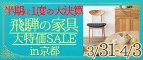 飛騨の家具決算セール