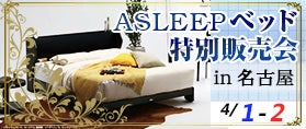ASLEEP特別販売会