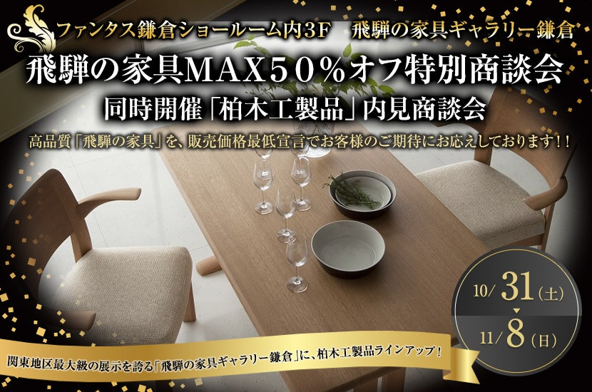 飛騨の家具MAX50%オフ特別商談会  同時開催「柏木工製品」内見商談会