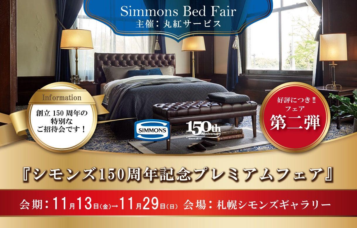 シモンズギャラリー札幌 150周年記念プレミアムフェア 第二弾