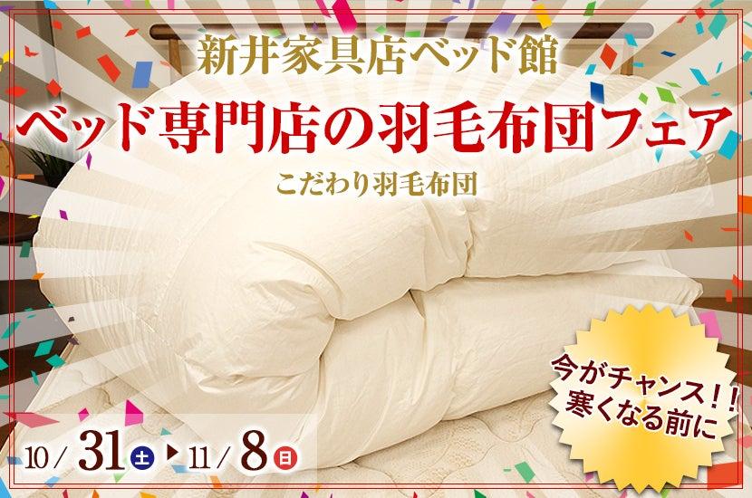 ベッド専門店の羽毛布団フェア
