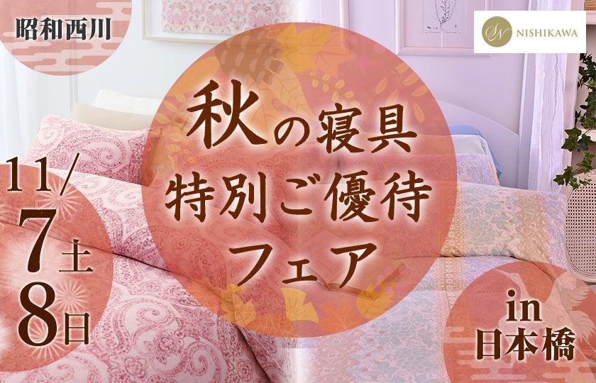 昭和西川 秋の寝具特別ご優待フェアin日本橋