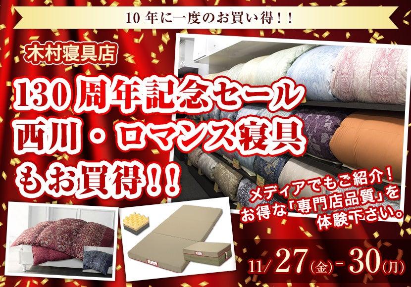 130周年記念セール 西川・ロマンス寝具もお買得!!