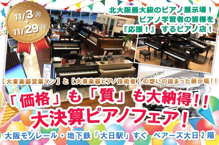 【大東楽器ヤマハピアノストア】「価格」も「質」も大納得!!大決算ピアノフェア!
