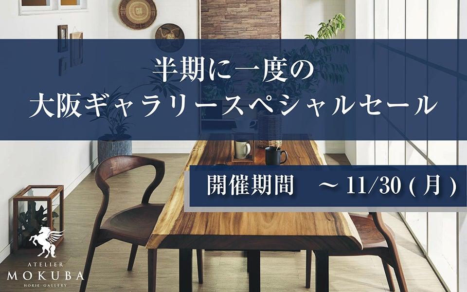 半期に一度の大阪ギャラリースペシャルセール