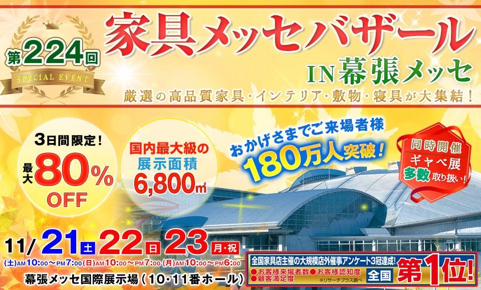 広島 家具 メッセ