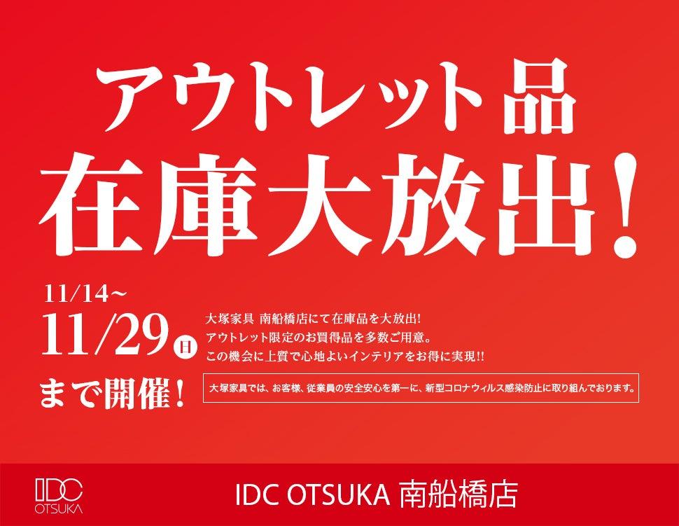 IDC OTSUKA 南船橋店「アウトレット品 在庫大放出!」