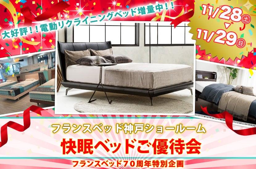 フランスベッド神戸ショールーム 快眠ベッドご優待会