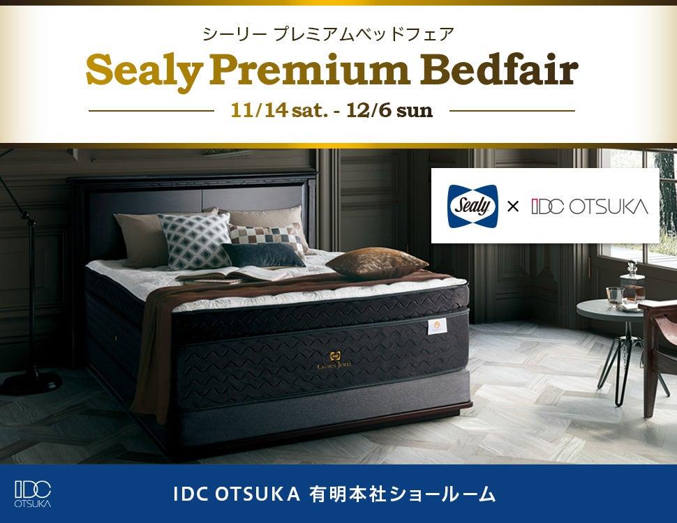 IDC OTSUKA 有明本社ショールーム  「シーリープレミアムベッドフェア」