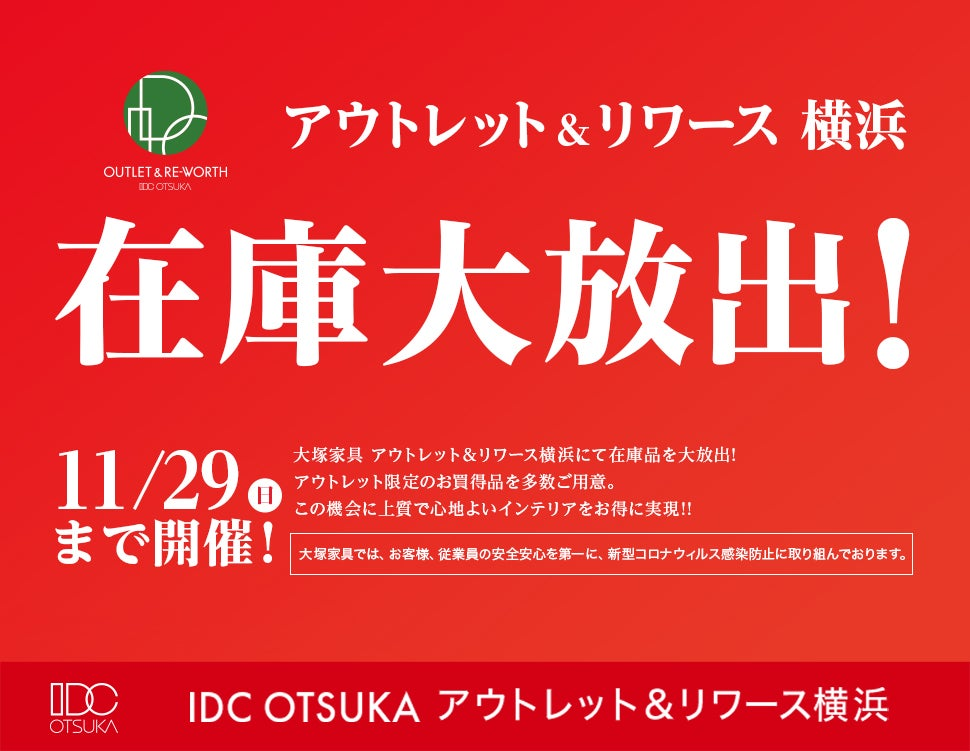 IDC OTSUKA アウトレット&リワース横浜「アウトレット&リワース 倉庫大放出!」