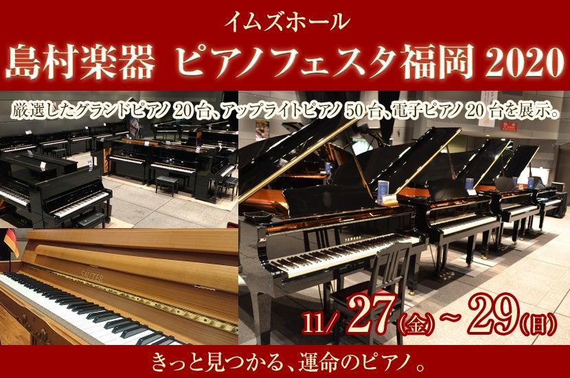 島村楽器 ピアノフェスタ福岡2020 inイムズホール