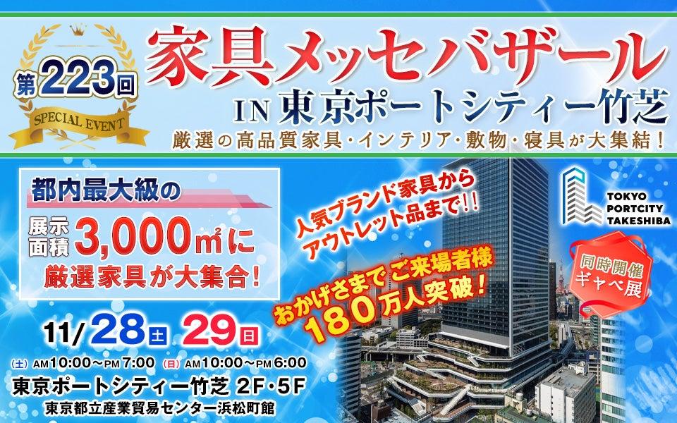 家具メッセバザール in 東京ポートシティ竹芝
