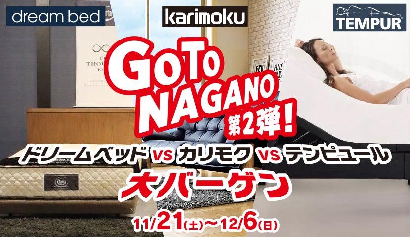 GoTo NAGANO 第2弾 ドリームベッドVSカリモクVSテンピュール 大バーゲン