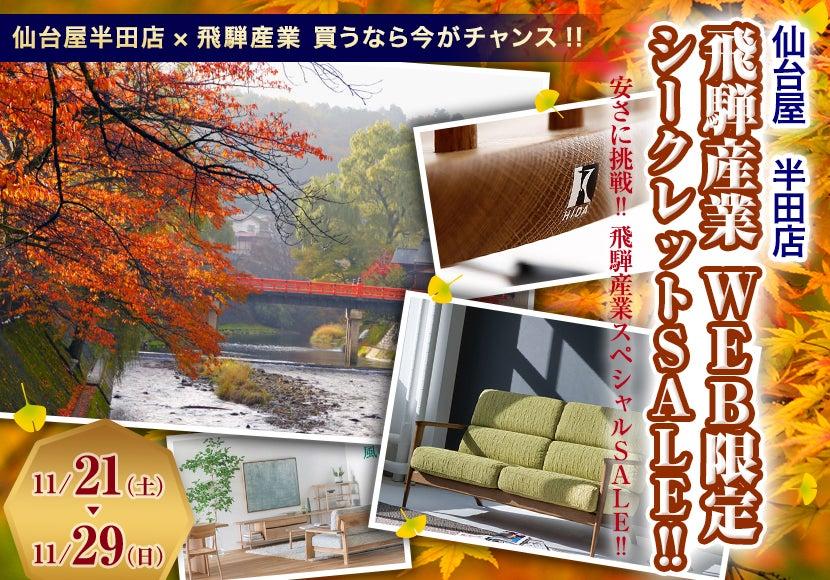 飛騨産業 WEB限定シークレットSALE!!