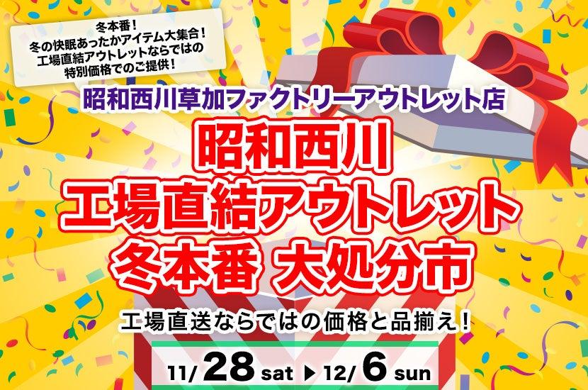 昭和西川 工場直結アウトレット 冬本番 大処分市 in草加アウトレット店